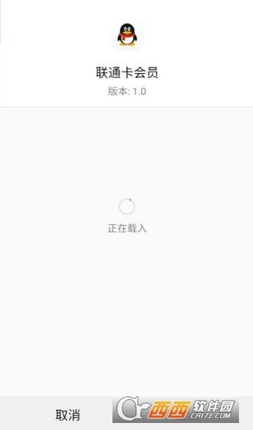 小温联通卡会员生成器app V1.0安卓版
