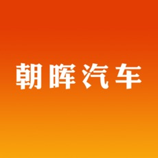 朝晖汽车iOS版