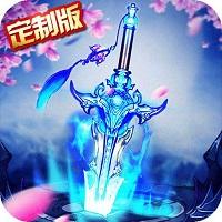 魔剑侠缘无限元宝版v1.0安卓版