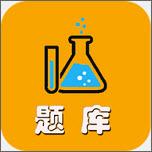 高校化学题库v1.0.2
