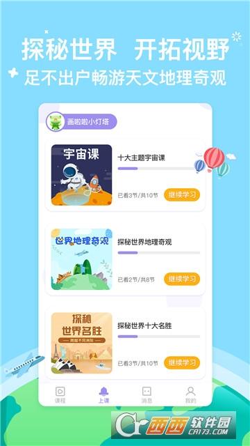 画啦啦小灯塔(儿童启蒙)app