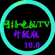网络电视lPTV