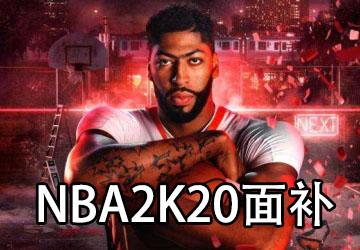 NBA2K20面补