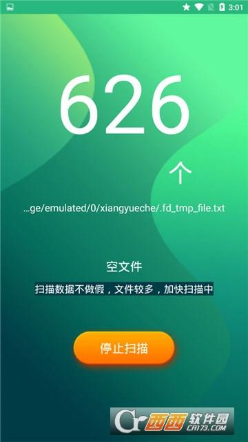 微信内存清理恢复 v1.6