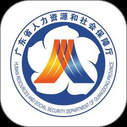 广东人社生存认证APPv4.3.2 安卓版