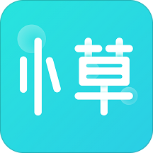 小草app1.1.1