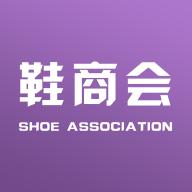 鞋商会appV3.1