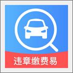 广州交通违章缴费易