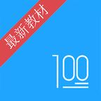 语文100分人教版2.3.0
