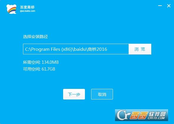 百度商桥 V1.8.24.1  官方最新版