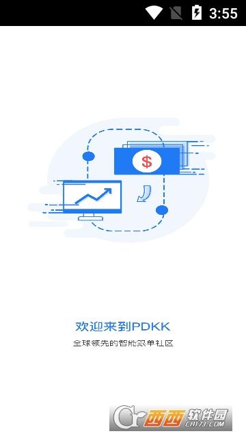 PDKK跟单app 1.3.1安卓版