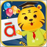 儿童学拼音字母