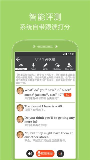 流利英语翻译官 v1.0.0安卓版