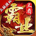 王者霸业无限元宝v5.5.0