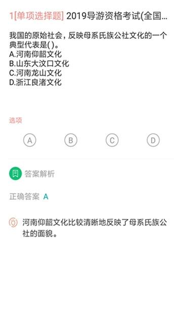 导游证考试通2019 v1.1.0