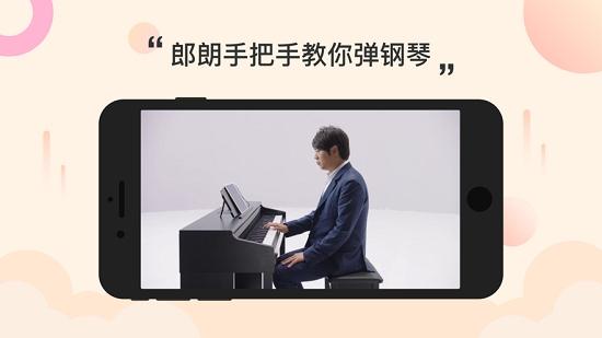 智能钢琴Kid v3.1.0 安卓版