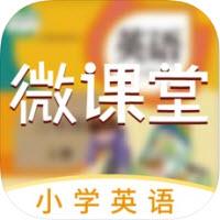 小学英语微课堂ios版v1.0.4