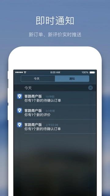 客路商户版 v3.2.1手机版