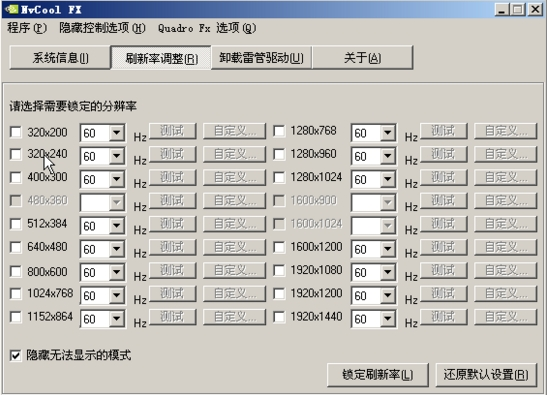 显卡锁频软件NvCool FX v2.2 绿色版
