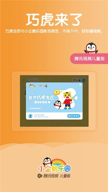 小企鹅乐园TV版 4.7.1.460