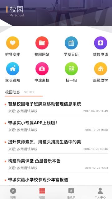 校园教师版(家校沟通app) v1.8.0 最新安卓版