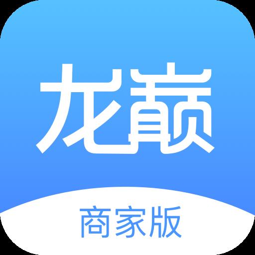 龙巅商家手机版v1.3.1安卓版