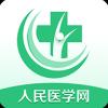 人民医学网-医学直播课堂