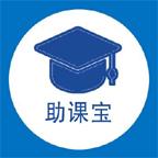 大学生必备搜题神器(助课宝)v1.0.7 安卓版