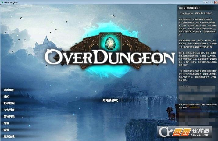 超载地牢Overdungeon v1.1.198 免安装绿色中文版