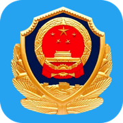 武汉公安网上警局