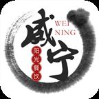 威宁阳光餐饮app