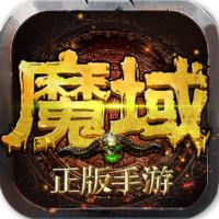 魔域手游福利版v1.0