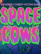 太空飞牛(Space Cows)免安装绿色中文版