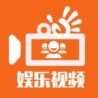 娱乐视频app
