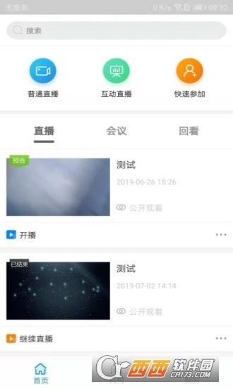 云商务直播app 1.0安卓版