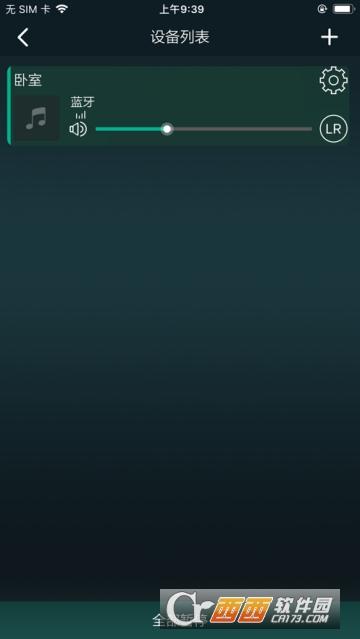 三思语音台灯app V1.0.2