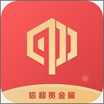 信和贵金属app