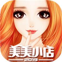 美美小店九游礼包版v1.6.1安卓版
