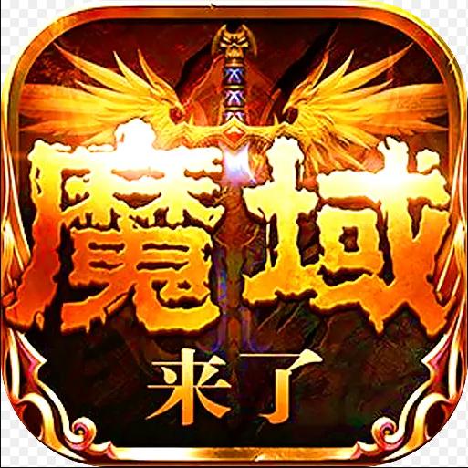 魔域神曲小米版v3.0.1