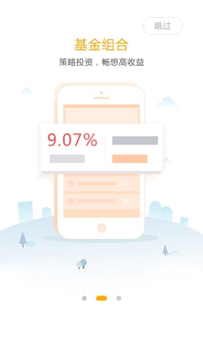 瑞富基金app