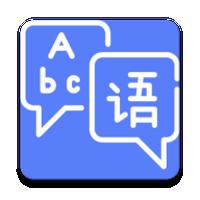 小语学堂(语言学习)
