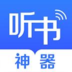 离线听书app