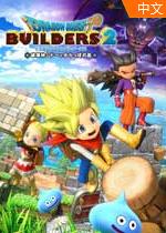 勇者斗恶龙创世小玩家2(Dragon Quest Builders 2)简体中文硬盘版