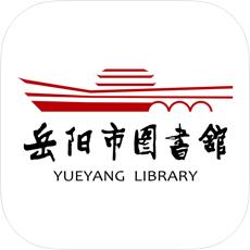 岳阳市图书馆手机端