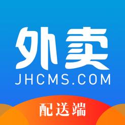 江湖外卖配送iOS版v5.0