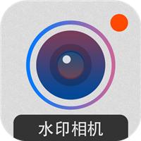 打卡水印相机2.0.9 安卓版