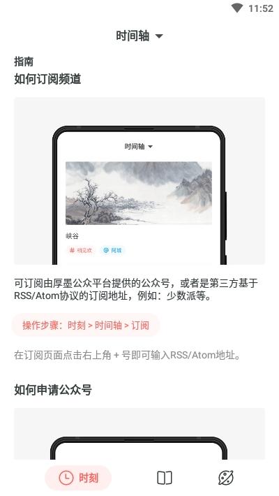 厚墨app书源仓库