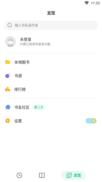 厚墨app书源仓库 v1.2.5 安卓版