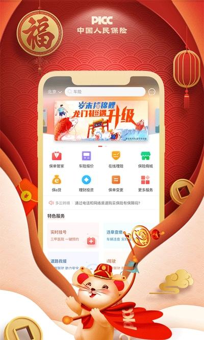 中国人保手机客户端 V5.7.1 官方安卓版
