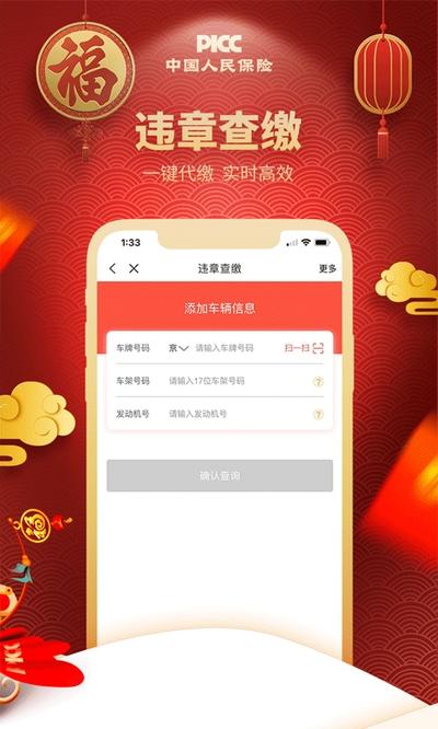 中国人保手机客户端
